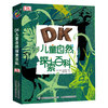《DK儿童自然探索百科》(精装)