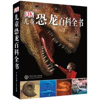 《DK儿童恐龙百科全书》(精装)
