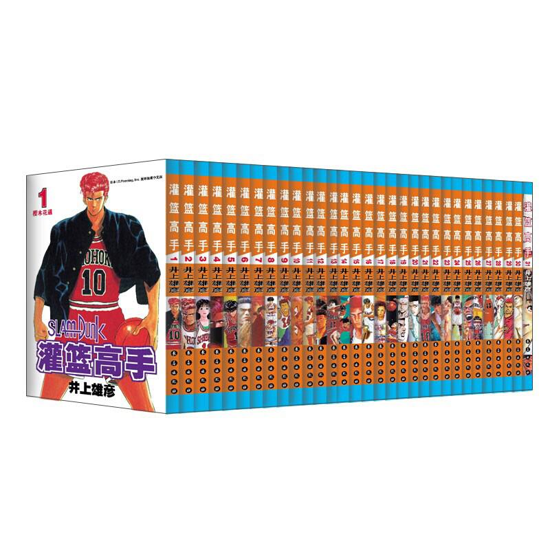 《灌篮高手》(平装、全集31册) 白盒