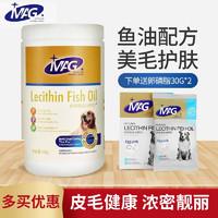 MAG 英国MAG犬猫卵磷脂鱼油颗粒泰迪金毛护肤美毛粉宠物保健品 狗用卵磷脂鱼油颗粒450g