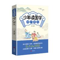 《少年读国学·增广贤文》