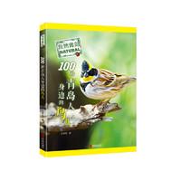 《自然青岛·100种青岛人身边的鸟儿》