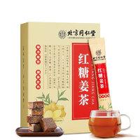Tongrentang Chinese Medicine 同仁堂 红糖姜茶 10g*15袋