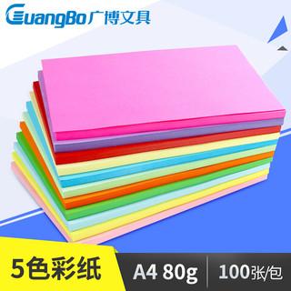 GuangBo 广博 a4彩色复印纸80g打印纸彩纸 DIY儿童手工折纸剪纸100张/包 5色混装