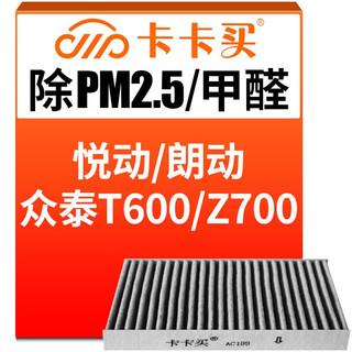 PLUS会员 : 卡卡买 多效空调滤清器 悦动/朗动/众泰T600/Z700/SR9