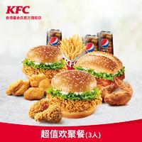 KFC 肯德基 Y541 超值欢聚餐(3人)兑换券