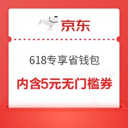 京东 618专享省钱包 1元购