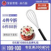 尚巧厨-展艺304不锈钢手动打蛋器奶油搅拌棒烘焙工具电动家用蛋抽 29cm打蛋器(经典款)