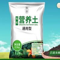 攸宇 有机营养土壤 5斤