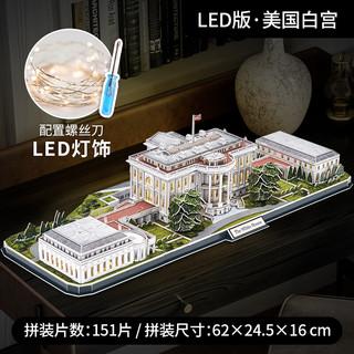 CubicFun 乐立方 3D立体拼图 匠心LED版·美国白宫