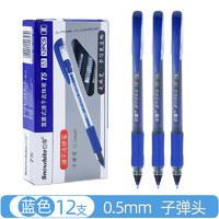 Snowhite 白雪文具 T5 直液式中性笔 0.5mm 蓝色 12支装