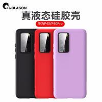 i-Blason 华为P40Pro 液态硅胶手机壳