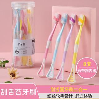 刮舌苔清洁器牙刷软毛8支女男士专用成人大人家用家庭装舌苔刷