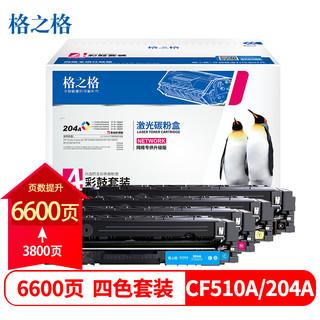 京东PLUS会员 : G&G 格之格 204A四色套装PNH204四支装适用惠普HP M154A M154NW 打印机粉盒