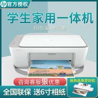 HP 惠普 DJ2332 彩色喷墨打印机