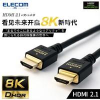 ELECOM HDMI2.1高清视频线连接线8K电缆电视笔记本电脑显示器转接线PS5 1.5m 支持8K视频传输