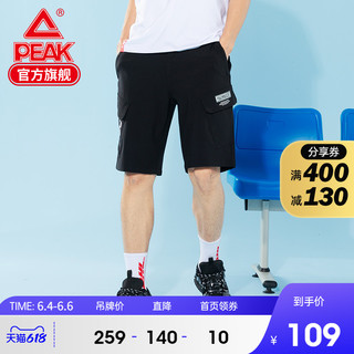 PEAK 匹克 运动短裤男2021新款时尚休闲百搭潮流梭织五分裤弹性运动裤男