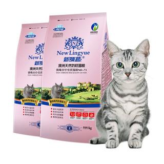 New Lingyue 新领越 猫粮2kg 幼猫成猫天然粮布偶蓝猫橘猫加菲英短 全价猫咪食品4斤