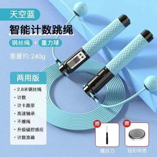 麦力斯 智能计数两用钢丝跳绳成人健身燃脂减肥运动专业竞速中考绳 计数智能无绳有绳两用+天空蓝