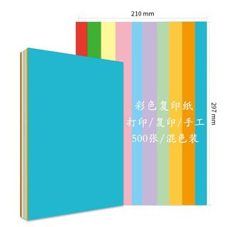 百优 A4彩色复印纸打印纸 千纸鹤折纸 儿童手工彩纸 彩色卡纸 桌牌台卡纸 十色混装80克500张