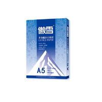 AOXUE 傲雪 70g A5复印 单包装 500张