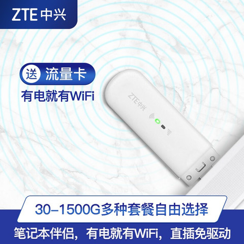 ZTE 中兴 移动随身wifi三网4g无线路由器插卡无限随行车载无线上网卡托笔记本无线网卡mifi