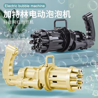 加特林泡泡机抖音同款儿童玩具全自动电动吹泡泡机六一儿童节礼物 加特林泡泡机+1瓶泡泡水(颜色随机)