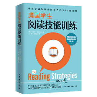 《美国学生阅读技能训练》