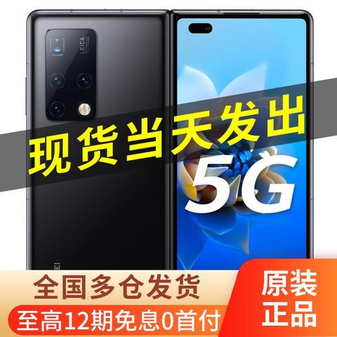 HUAWEI 华为 鸿蒙旗舰华为 Mate X2/matex2/mate xs 折叠屏5G手机 亮黑色 256G