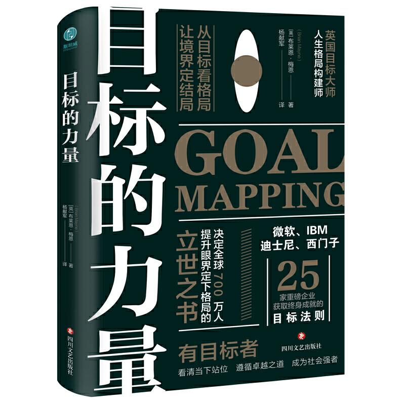 《目标的力量:从目标看格局,让境界定结局》