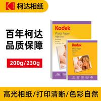 Kodak 柯达 高光相纸 6寸 200g 100张