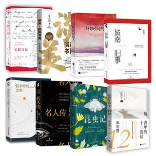 京东PLUS会员 : 《新课标必读经典名著》套装全8册