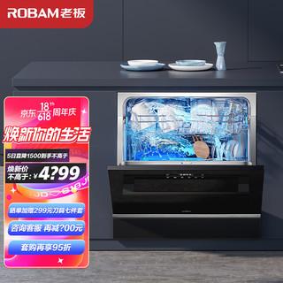 ROBAM 老板 Robam WB780D 10套大容量洗碗机家用8套升级 嵌入式 安装 刷碗机 以旧换新