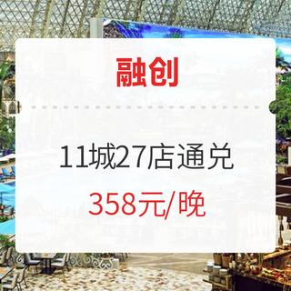 融创全国11城27店1晚通兑(含双早+缤纷乐园门票等)