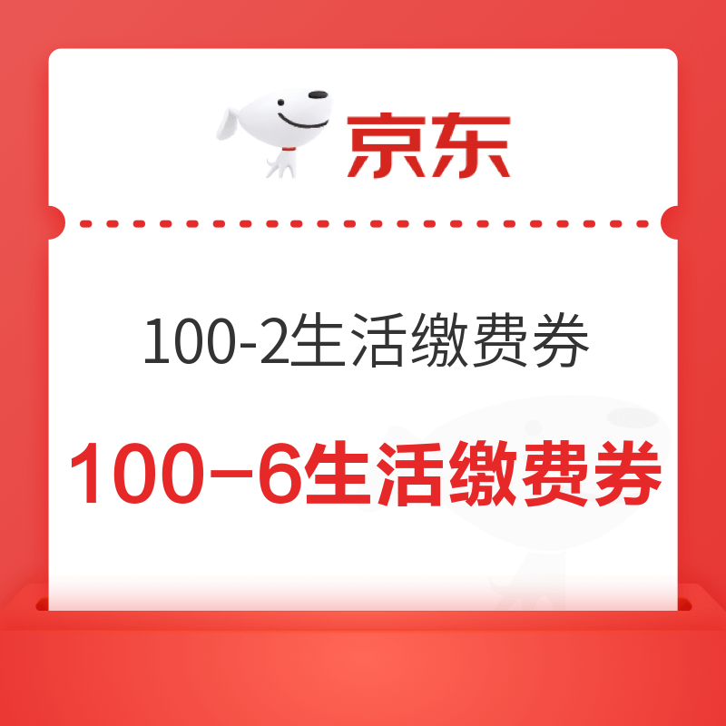 京东 领券中心-生活服务 领100-2生活缴费券