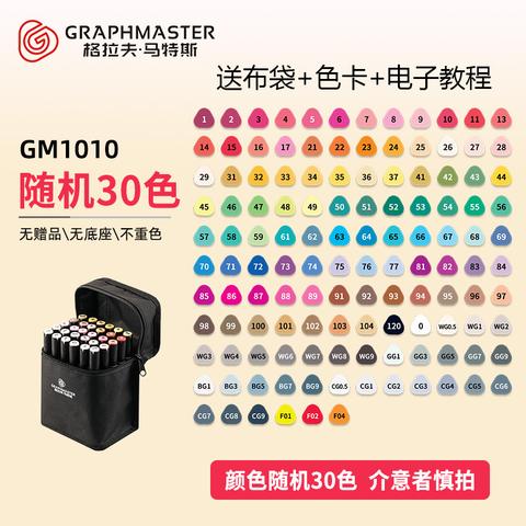 GRAPHMASTER 格拉夫·马特斯 GM1010 油性马克笔 随机30色