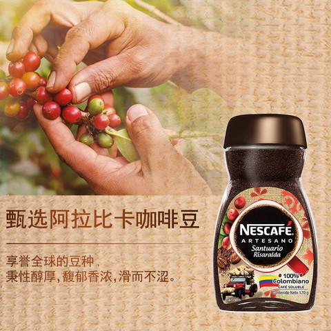 Nestlé 雀巢 哥伦比亚进口无糖纯咖啡 醇品速溶黑咖啡粉罐装  170g