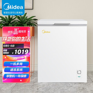 Midea 美的 143升 冷藏冷冻转换冰柜 迷你家用小冷柜 一级能效 单温母婴母乳小冰箱 BD/BC-143KMD(E)