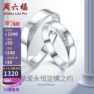 ZLF 周六福 珠宝 18K金钻石戒指男女款 永恒爱恋 求婚订婚结婚情侣钻戒 璀璨 男款 16号