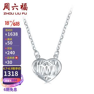 ZLF 周六福 珠宝女款镂空爱心玫瑰PT950铂金套链 挚爱PT063977 约3.6g 42+3cm
