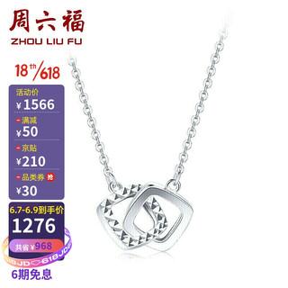 ZLF 周六福 珠宝女款几何PT950铂金套链吊坠 挚爱PT063988 约3.44g 42+3cm