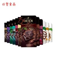 端午节 5折 HEIDI赫蒂罗马尼亚原装纯可可脂夹心牛奶85%排块零食黑巧克力 85%特浓纯可可黑巧克力80g*2块
