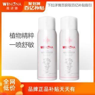 WINONA 薇诺娜 聚享!薇诺娜马齿苋舒缓保湿喷雾50ml*2 敏感肌修护化妆水爽肤水