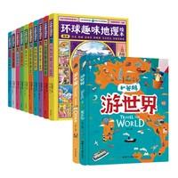 《去旅行 游中国游世界 环球趣味地理》 (共12册)