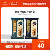 隅田川浓缩胶囊咖啡日本原装进口速溶意式黑咖啡