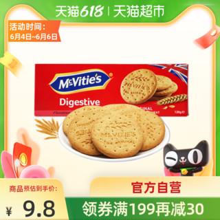 McVitie's 麦维他 土耳其麦维他原味全麦粗粮酥性消化饼干120g早餐下午茶点