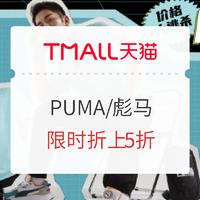 天猫精选 PUMA官方店 618潮流好货