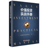 《价值投资实战手册》