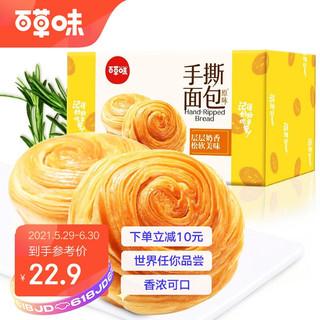 Be&Cheery 百草味 手撕面包1000g/箱 原味整箱办公室早餐休闲食品饼干蛋糕酵母面包糕点点心零食大礼包礼盒