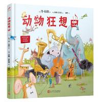 动物狂想曲(纽约时报顶级畅销书《达芬奇密码》作者丹•布朗献给全世界孩子的音乐与诗)3000875人民文学出版社